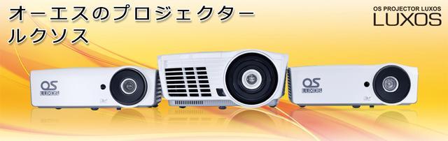 画像: 株式会社オーエス【プロジェクタースクリーンをはじめ総合映像システムソリューションを】
