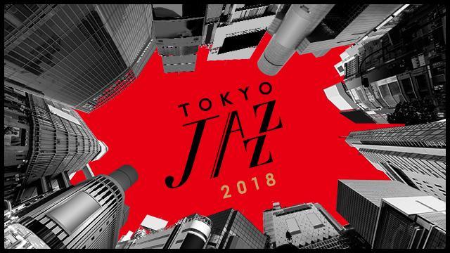 画像: 第17回 東京JAZZ|2018年8月31日(金)・9月1日(土)・2日(日)