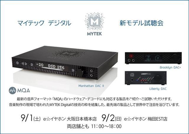 画像: 【イベント情報】e☆イヤホン大阪日本橋本店様、梅田EST店様にて「MYTEK Digital D/Aコンバーター試聴会」を開催いたします – Mytek Digital Japan