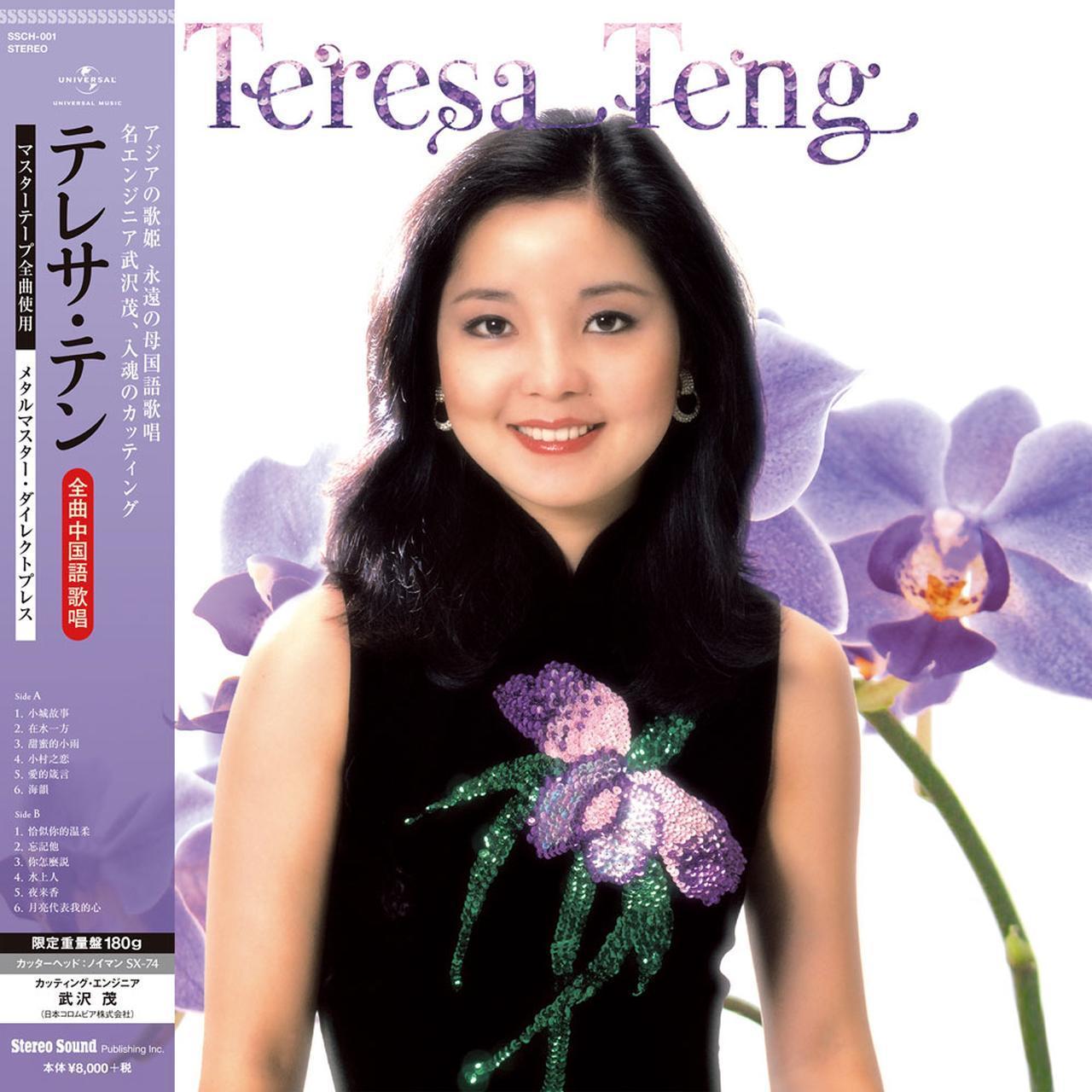 画像: 『テレサ・テン≪全曲中国語歌唱盤≫』