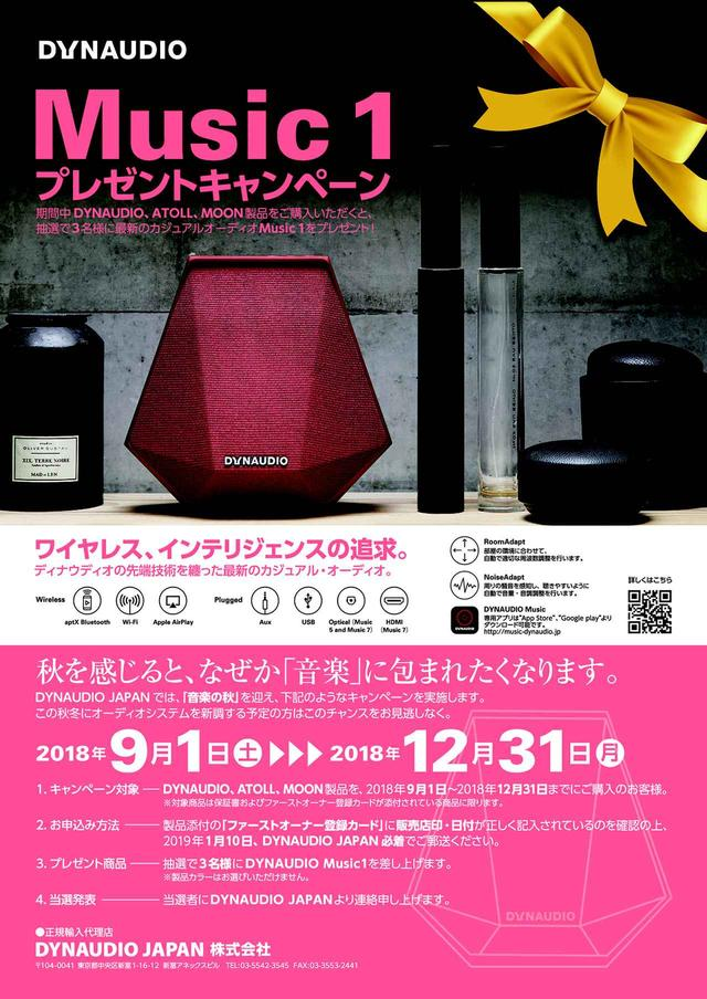 画像2: 対象製品購入で、抽選にてDYNAUDIO Music 1 がプレゼントされるキャンペーン。今年12月31日まで。