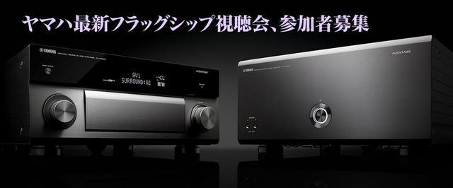 """画像: 3年の進化が獲得した、""""音の深み""""と""""臨場感""""を体験しよう。 ヤマハ「新AVENTAGEセパレートシリーズ」先行視聴会 9/29 東京、10/6 名古屋、10/13 大阪 各会場の参加者募集 - Stereo Sound ONLINE"""