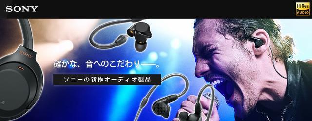 画像: イヤホン・ヘッドホン専門店【e☆イヤホン】