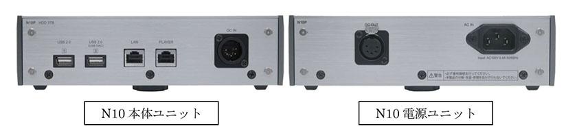 画像: セパレート電源ユニットを採用した、DELAのミュージックライブラリー新製品「N10」。9月下旬に¥648,000(税別)で発売