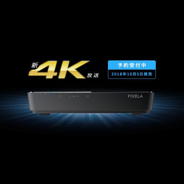 画像: 4Kチューナーで新4K放送を今あるテレビで!「4K Smart Tuner(PIX-SMB400)」   株式会社ピクセラ