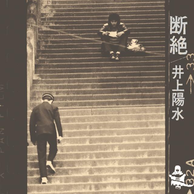 画像: 断絶 (Remastered 2018) / 井上陽水