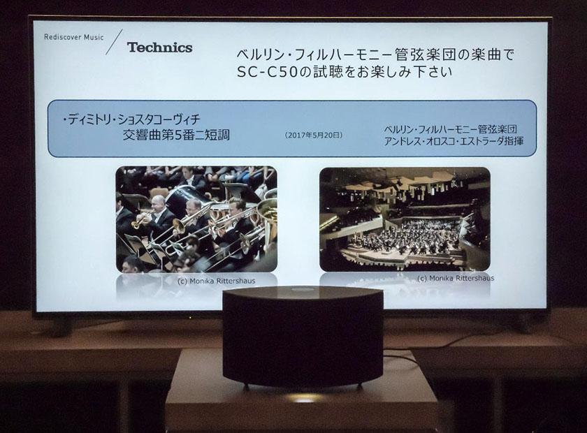 画像: ショスタコービッチ・第5交響曲でSC-C50を試聴