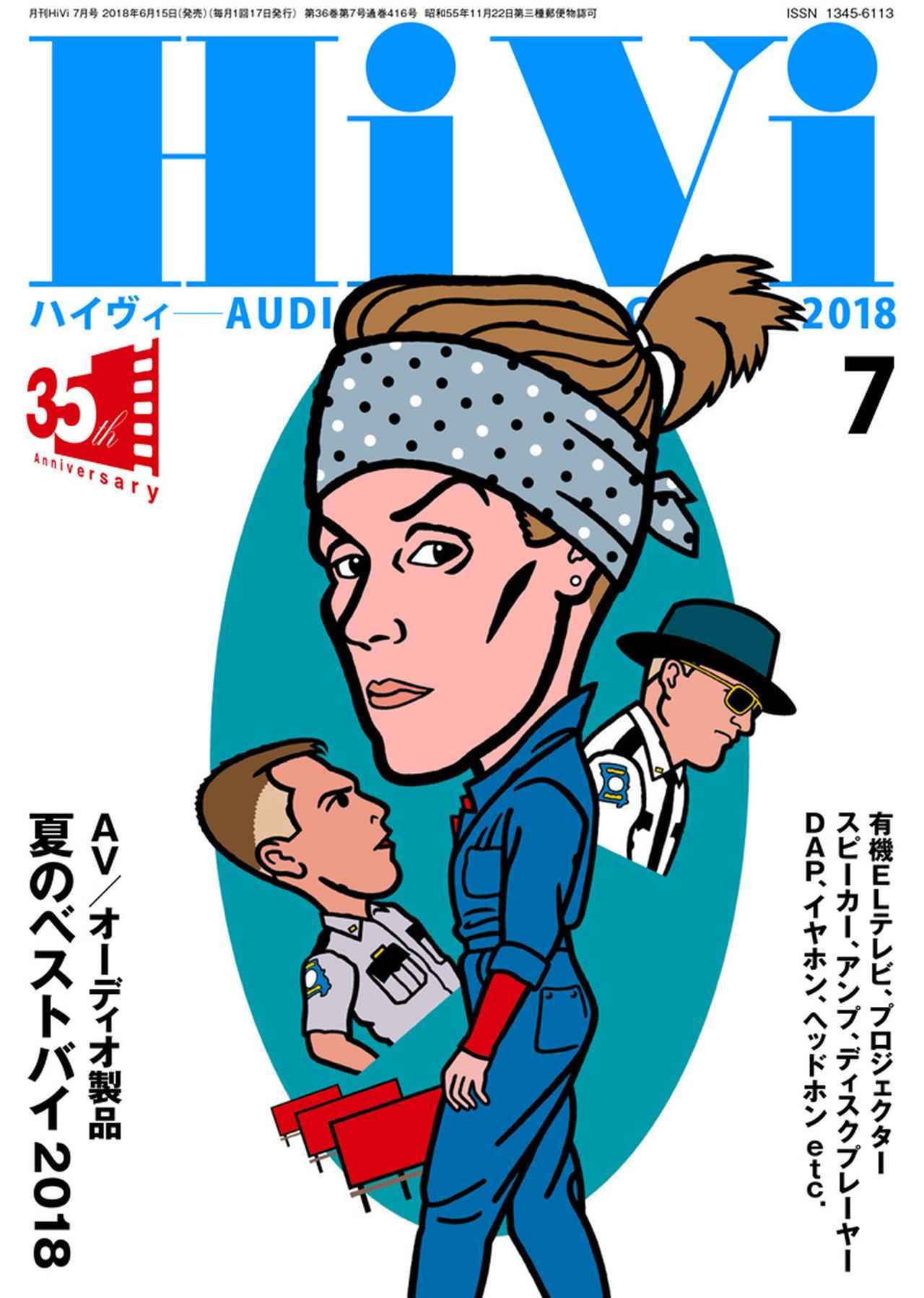 画像: HiVi 2018年7月号