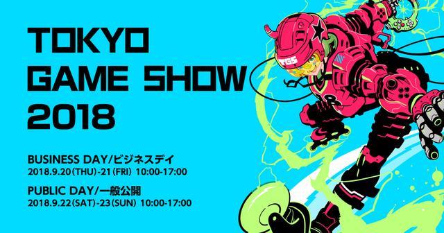 画像: TOKYO GAME SHOW 2018