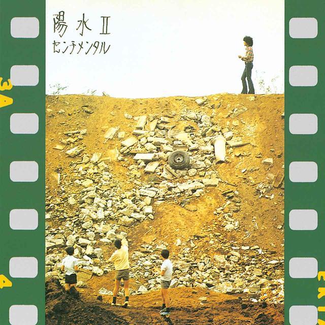 画像: 陽水II センチメンタル[Remastered 2018]/井上陽水