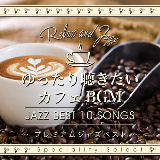 画像: ゆったり聴きたいカフェBGM プレミアムジャズベスト / Cafe lounge Jazz