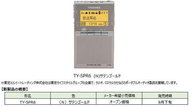 画像: TY-SPR6:新製品情報:東芝エルイートレーディング株式会社