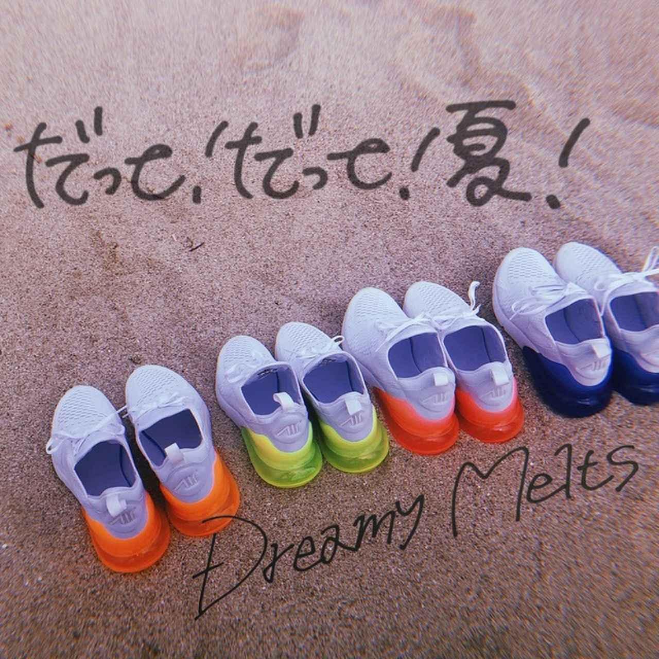 画像: だって!だって!夏! / Dreamy Melts