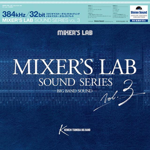 画像: 【33 1/3回転・180g重量盤2枚組 LPレコードをご希望の方はこちら】 MIXER'S LAB SOUND SERIES Vol.3 (アナログレコード2枚組) SSAR-036~037 ※予約商品・9月21日頃より順次発送予定