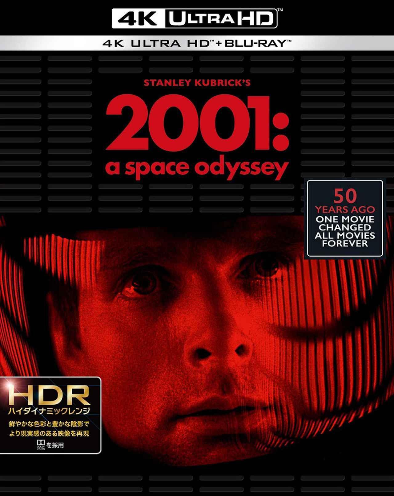 画像1: 大画面愛好家必携の名作『2001年宇宙の旅』が、11月21日遂にUHD Blu-rayで登場。10月19日からは全国でIMAX上映もスタート
