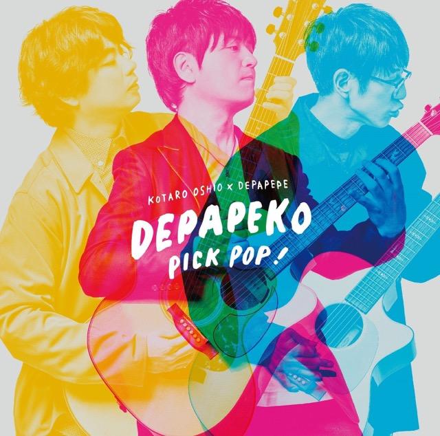 画像: PICK POP! ~J-Hits Acoustic Covers~ / DEPAPEKO (押尾コータロー×DEPAPEPE)