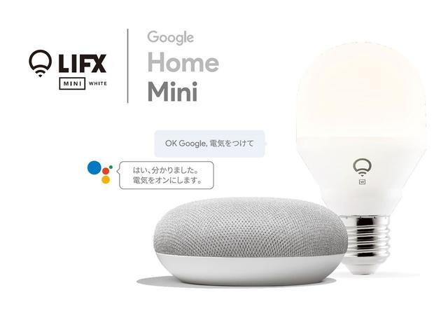 画像: AIスピーカー「Google Home mini」とLIFXのLEDスマートライト「LIFX Mini White」をセットにした商品「GA00210-JP+LIFX」
