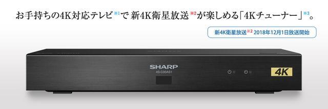 画像: 4Kチューナー 4S-C00AS1|薄型テレビ/液晶テレビ|アクオス:シャープ