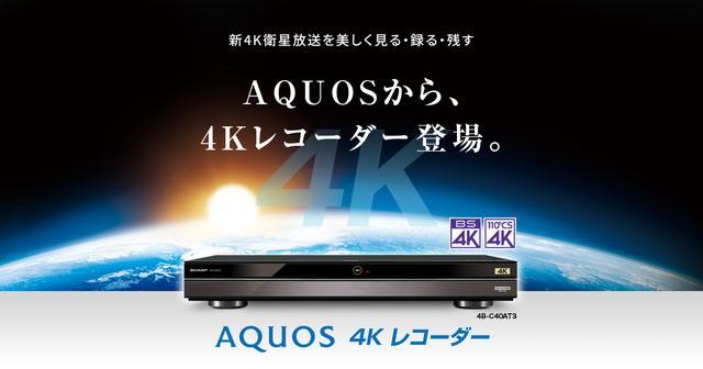 画像: AQUOS 4Kレコーダー/AQUOS ブルーレイ:シャープ