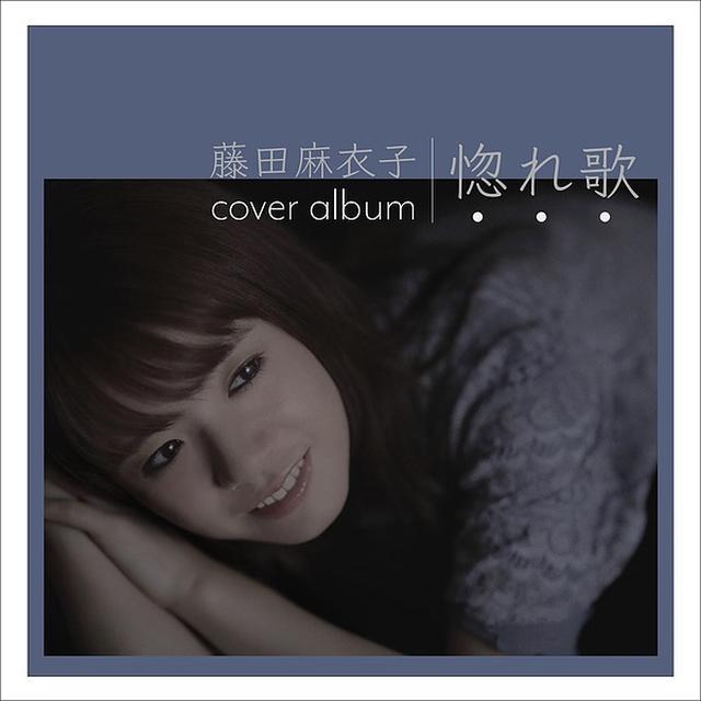 画像: 惚れ歌/藤田麻衣子
