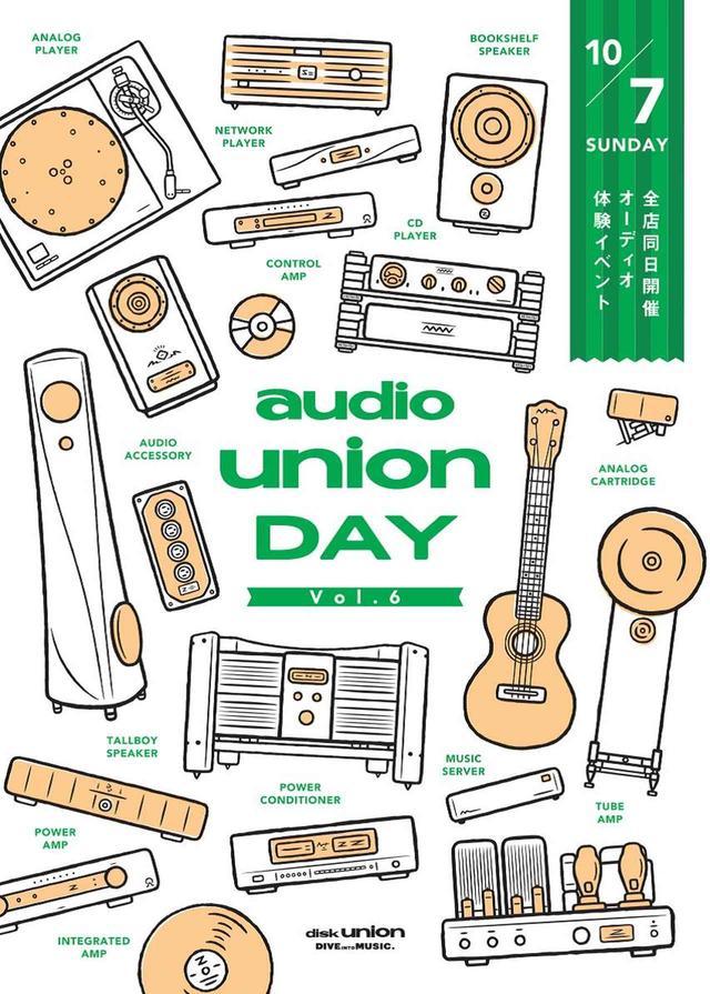 画像: 「オーディオユニオン・デイ」10月7日開催 オーディオユニオン全店にて各種試聴会や体験会が目白押し