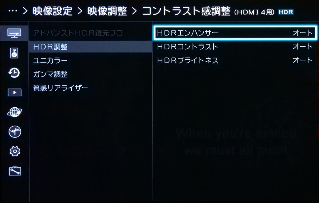 画像: 「HDR調整」では、HDRコンテンツを視聴している場合の効果の観え方も細かく調整できる。「HDRエンハンサー」を「オート」にしておけば、HDR信号の入力時に常に白トビを抑えて、ハイライトの階調をきちんと再現してくれる