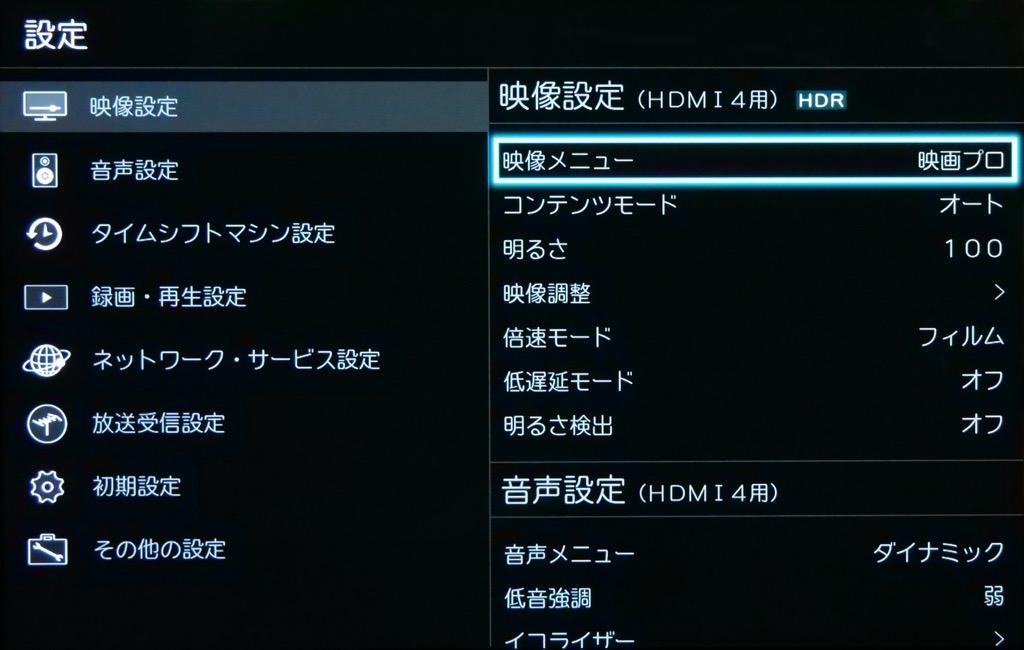 画像: メニュー表示も、前作のX910から細かく改良されている。基本となる「映像設定」はこれまでとほとんど同じだが、「映像メニュー」や「コンテンツモード」の名称は一部変わっている