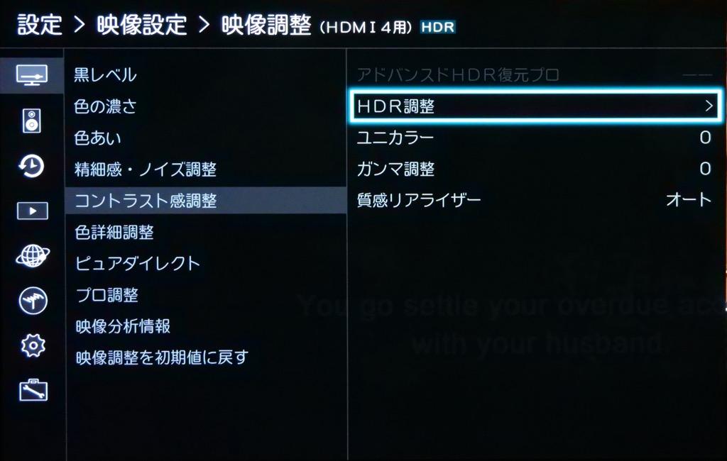 画像: 「映像調整」の「コントラスト感調整」には、HDR関連の調整を行なう項目が並ぶ。写真でグレイアウトしている「アドバンスドHDR復元プロ」はSDR信号をHDR変換する機能となる