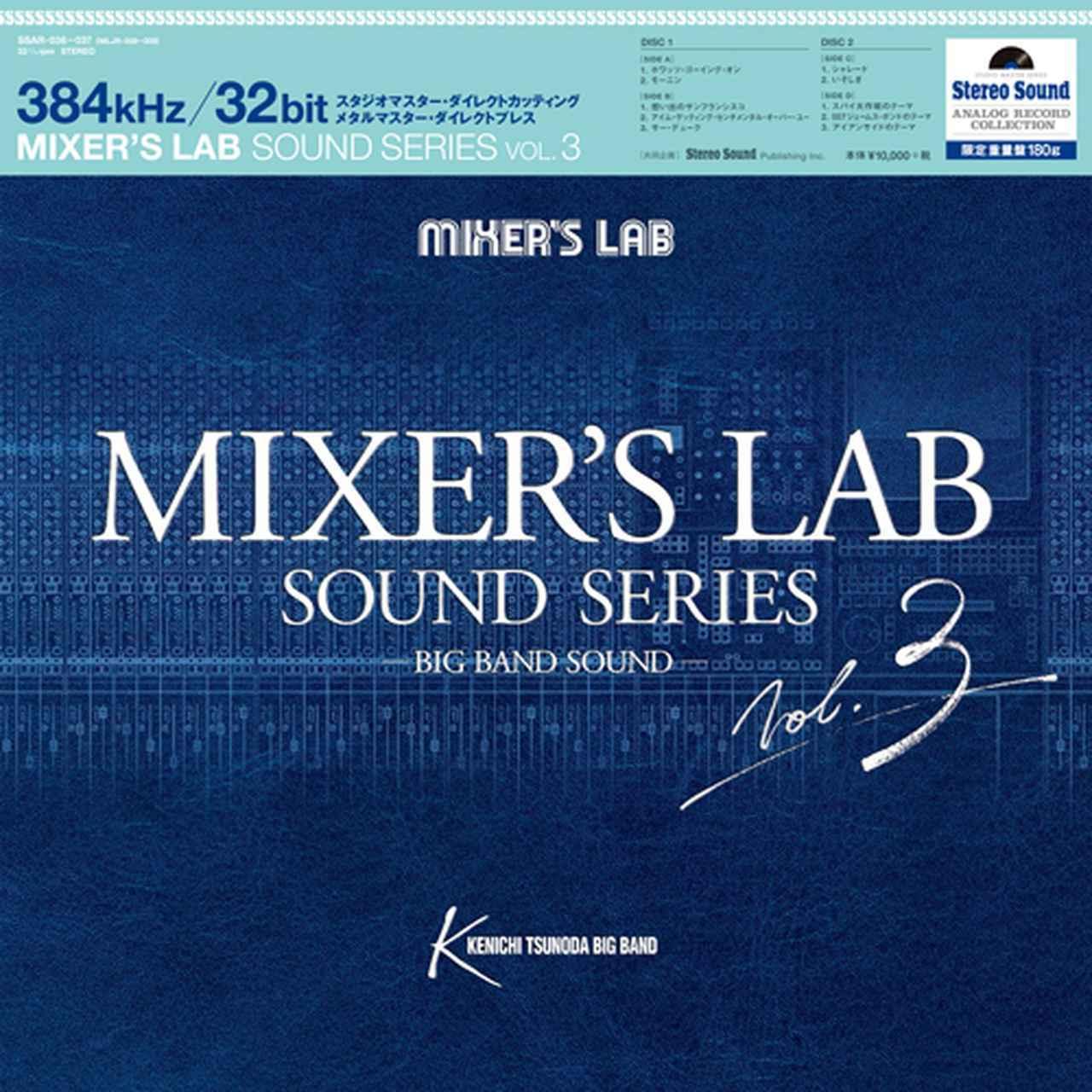 画像: LP MIXER'S LAB SOUND SERIES Vol.3