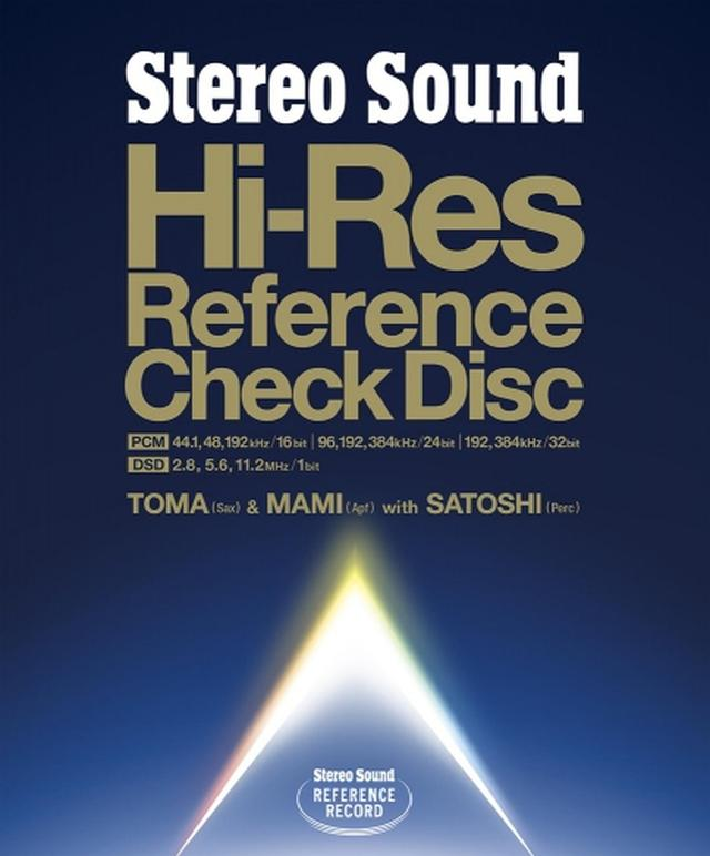 画像: 11.2MHz DSDハイレゾファイル(BD-ROM) Stereo Sound Hi-Res Reference Check Disc