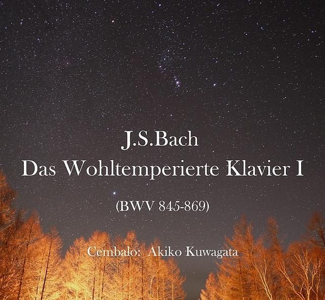 画像: J.S.バッハ: 平均律クラヴィーア曲集 第1巻 BWV 846-869(1722年自筆手稿譜による)/桑形亜樹子