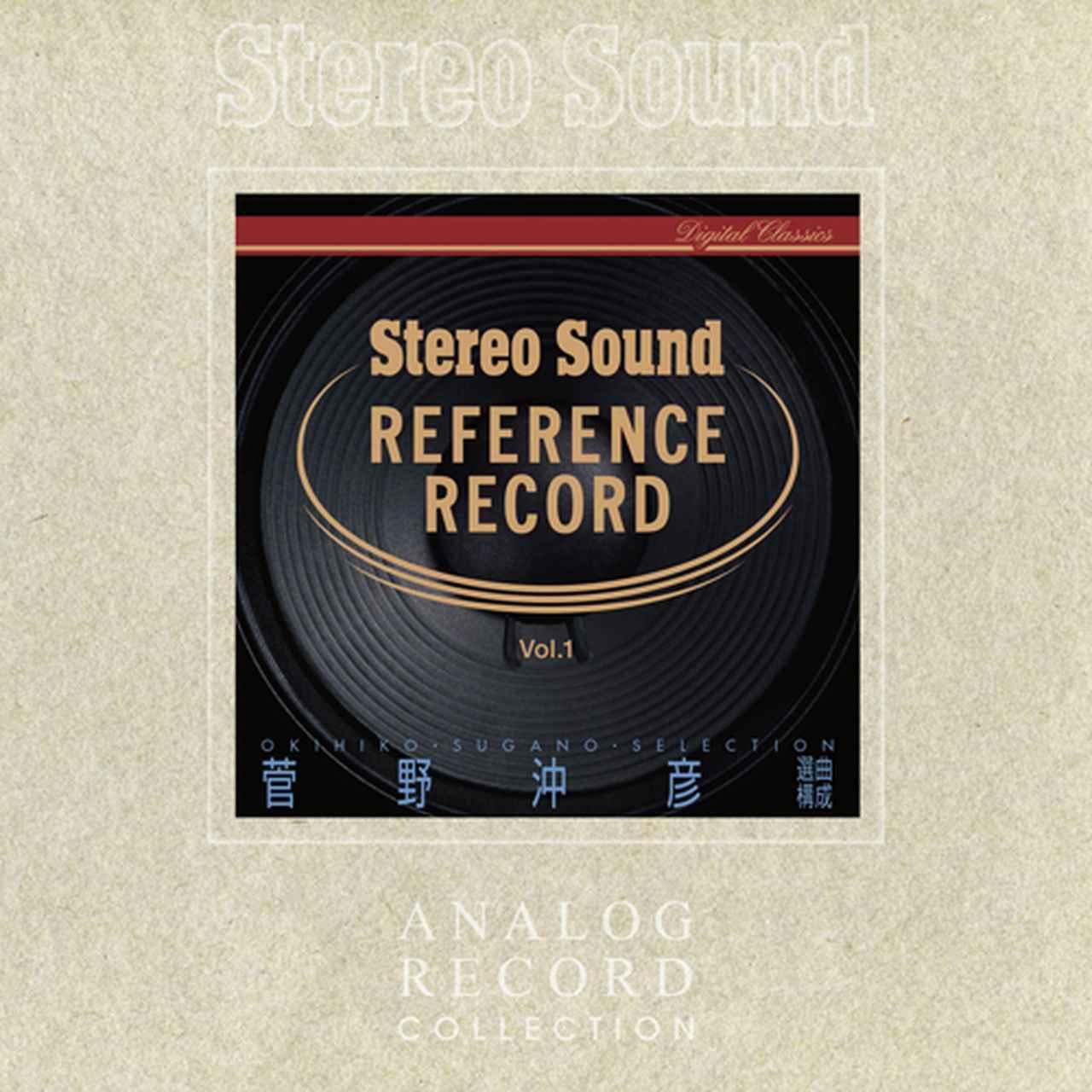 画像: LP ステレオサウンド リファレンス・レコード Vol.1 菅野沖彦 選曲・構成