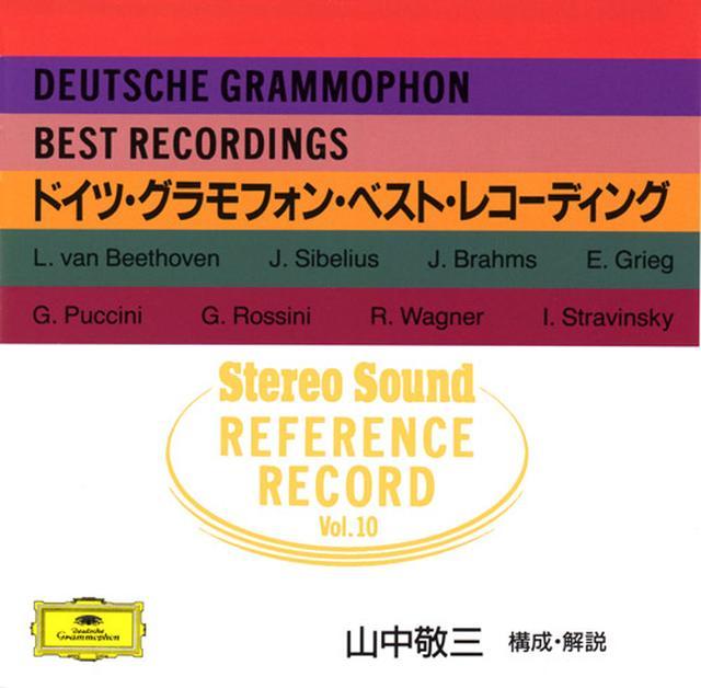 画像: REFERENCE RECORD 第10集:ドイツ・グラモフォン・ベスト・レコーディング(CD) このCDでは、私が日常テストソースに用いてよく聴き込んでいるレコードの曲目の中から、なるべく新しくリリースされたディスクを中心にリスニングリファレンス用として構成したものであり、すでに述べたようなDGG最近の録音傾向が、一通り把握できるような選曲を心がけたつもりである。 (同封のブックレットより、構成・解説:山中敬三)