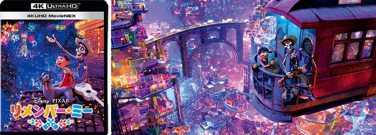 画像: 『リメンバー・ミー 4K UHD MovieNEX』(ウォルト・ディズニーVWAS-6720)©2018 Disney/Pixar