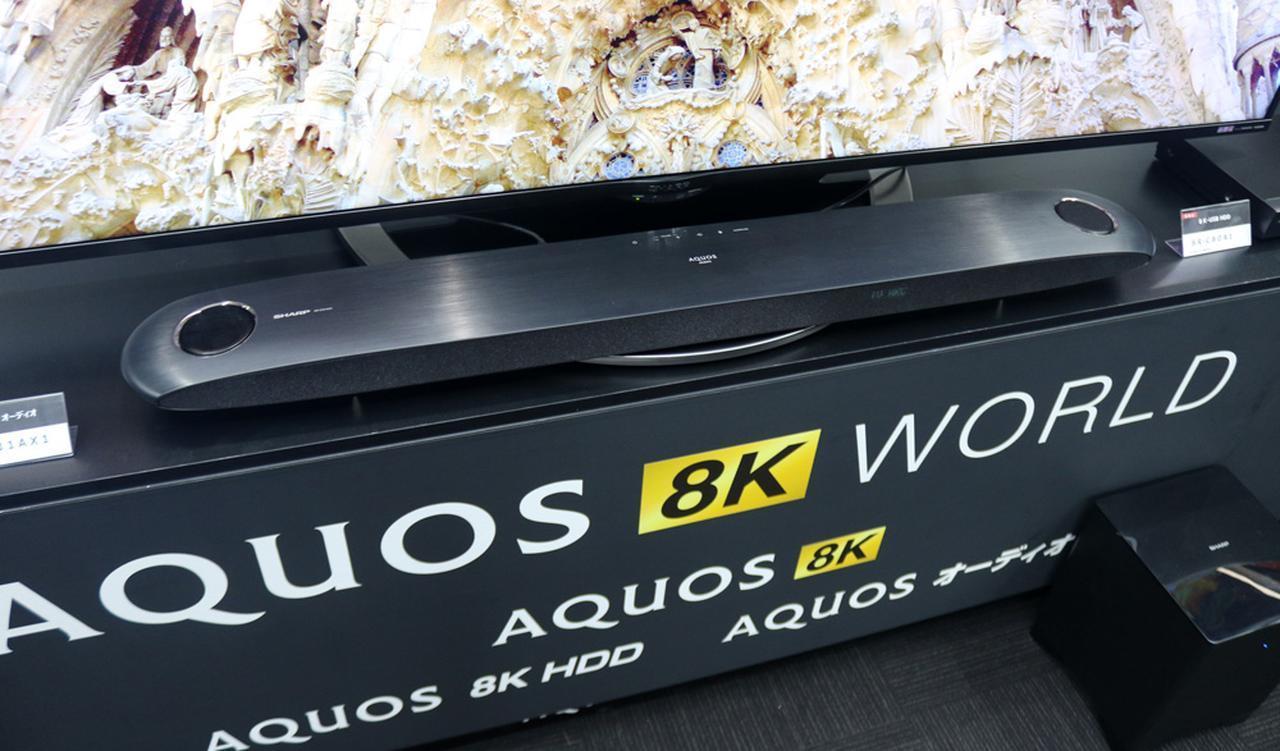 画像: 8Kテレビ(AX1シリーズ)と組み合わせて、8K放送の22.2chサラウンドを3.1.2のイマーシブ音声で再生してくれるサウンドバー「8A-C31AX1」