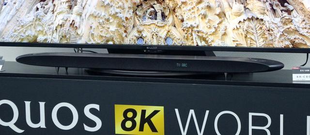 画像: 8K放送を観るだけでなく、録る、サラウンド再生するシステムもラインナップ