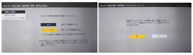 画像: ▲「HVT-4KBC」は、2K/SDRのダウンコン出力が可能。「プロジェクターモード」も搭載する