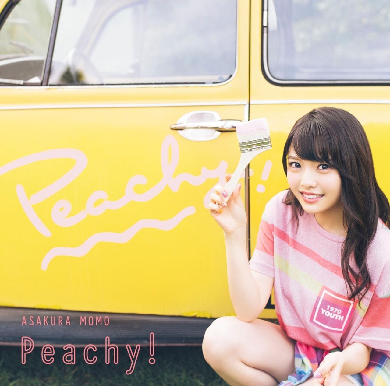 画像: Peachy!/麻倉もも