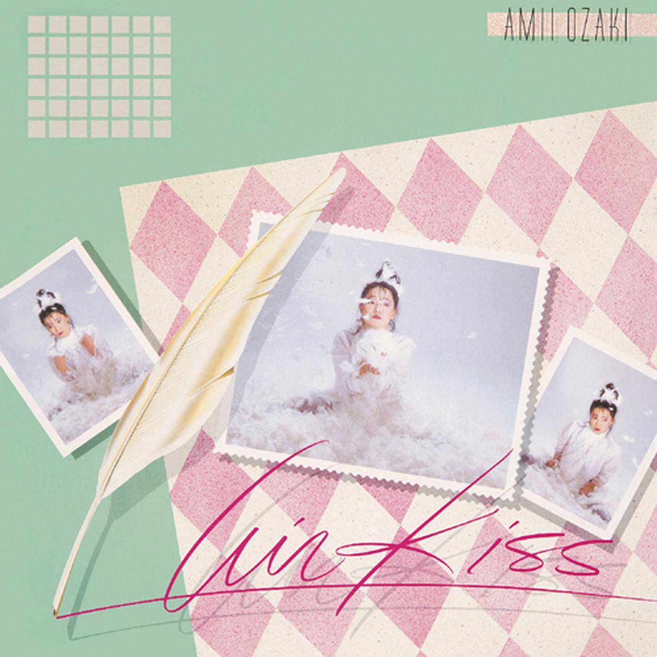 画像: 尾崎亜美 「Air Kiss」 (SACD/CD) SSMS-022 ※予約商品・10月29日より順次発送予定