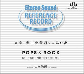 東京・青山骨董通りの思い出 ポップス&ロック《選曲・構成 山本浩司》