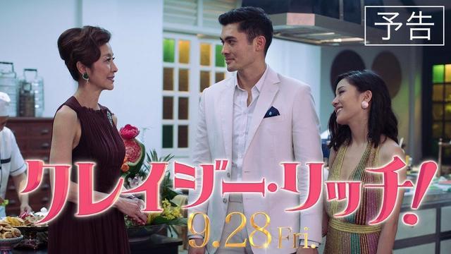画像: 映画『クレイジー・リッチ!』予告【HD】2018年9月28日(金)公開 www.youtube.com