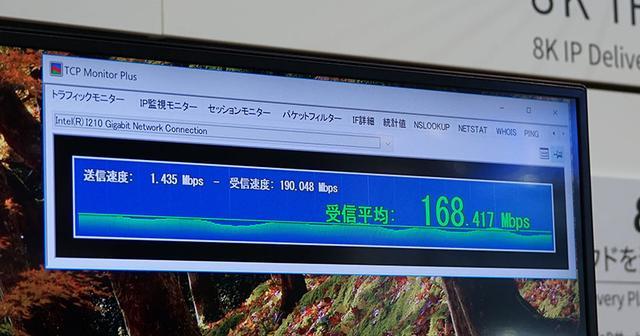 画像: ▲会場での転送レートは30Mbps〜170Mbpsと揺れ幅が大きかった