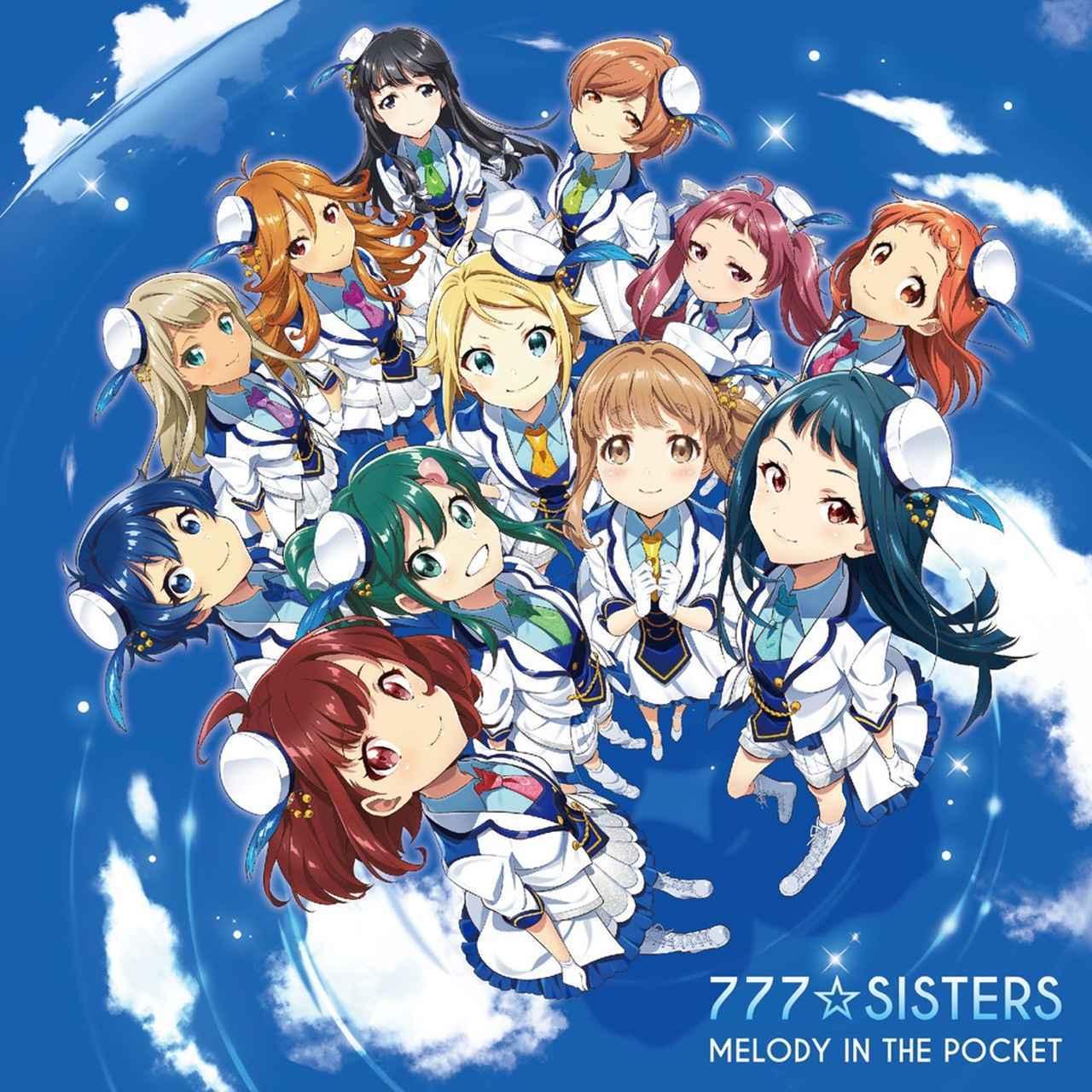 画像: MELODY IN THE POCKET / 777☆SISTERS