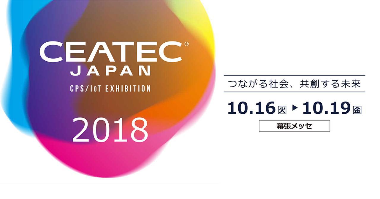 画像: CEATEC JAPAN 2018 ( Official Website )