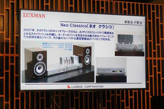 画像: ▲2007年発表の初代ネオクラシコはスピーカーシステムまで揃えたシリーズ展開だった