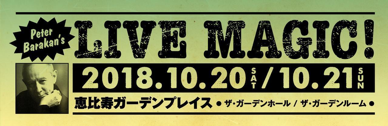 """画像1: 週末は""""ピーター・バラカン・フェス"""" LIVE MAGIC!"""