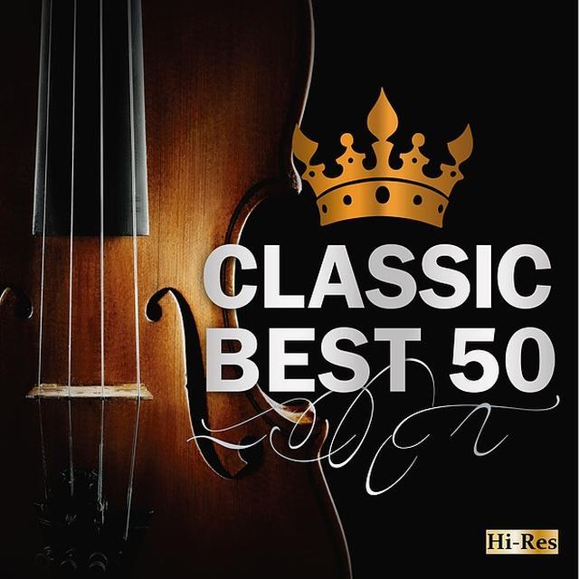 画像: 3位:ハイレゾで聴くクラシック入門 BEST50! Vol.1 ~コミック、アニメ、映画、ドラマ、CM、ポップス、フィギュアスケートなどで使われたクラシック曲を厳選収録~/Various Artists