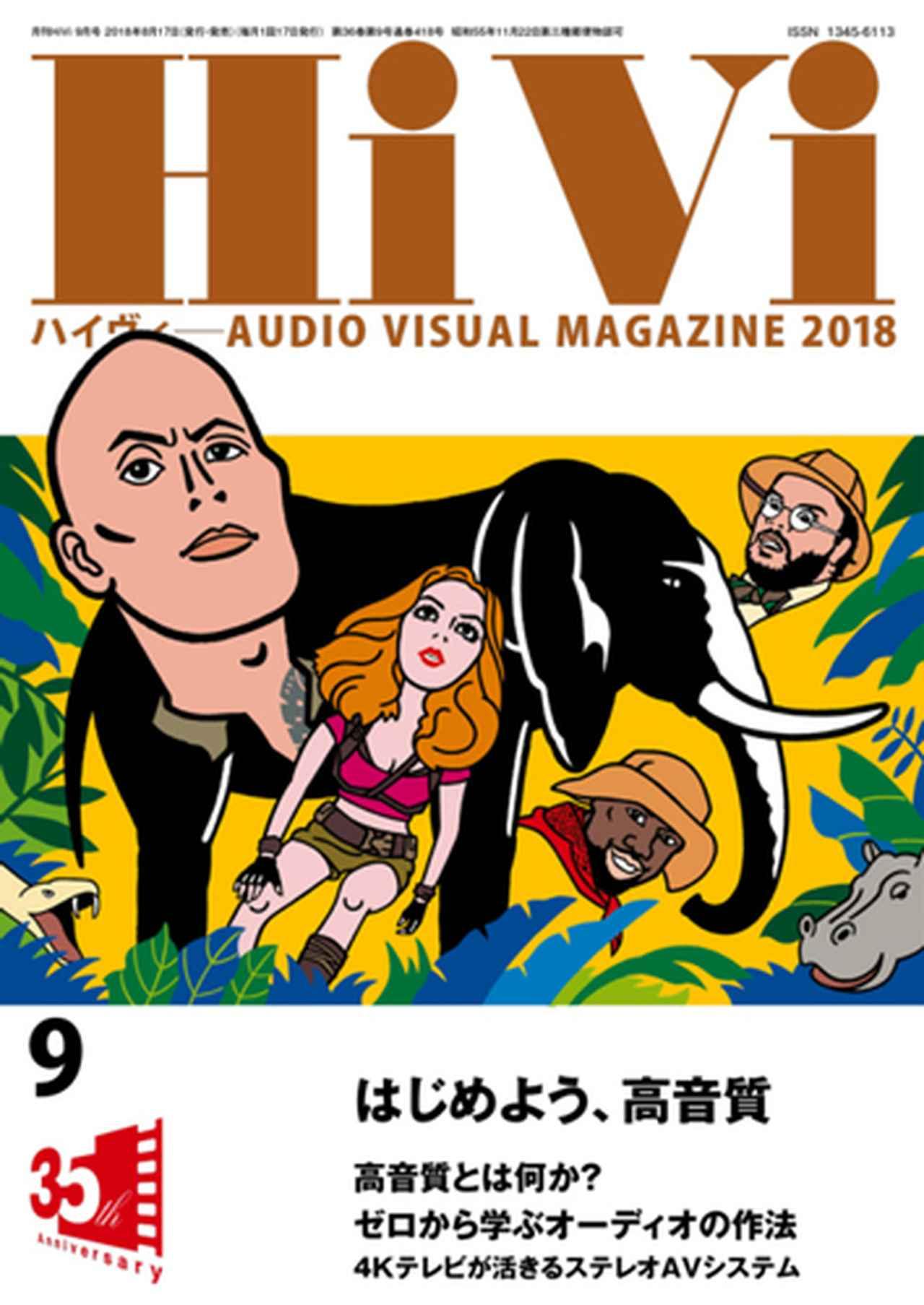 画像: HiVi 2018年9月号