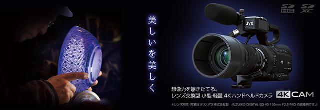 画像: 4KメモリーカードカメラレコーダーGY-LS300CH製品情報 | JVC