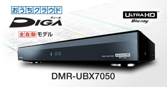 画像: DMR-UBX7050 | 商品ラインアップ | ブルーレイ/DVDレコーダー DIGA (ディーガ) | Panasonic